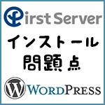 ファーストサーバーにwordpressをインストール