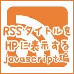 ブログを更新すると、ホームページにブログタイトルを表示する方法(javascript編)