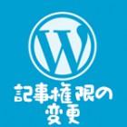 wp_記事権限