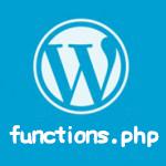 wordpressのfunctions.phpでエラーを起こした時の初歩的な確認。