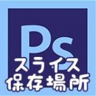 Photoshop_スライス