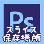 PhotoShopでスライスを書き出す時フォルダを作る方法