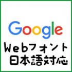 Google_webフォント