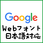 GoogleのWebフォント 「Noto Sans Japanese」(日本語)にしてみた。