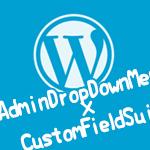 WordPress  「AdminDropDownMenu」と「CustomFieldSuit」のバッティング