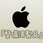 apple_整備品