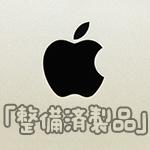 Appleストアの「整備済製品」でiPod touchを買ってみた。