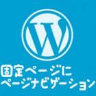 wp_固定ページにページナビゲーション