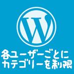 WordPressで各ユーザーごとにカテゴリーを制限するプラグイン「Category Limitation」
