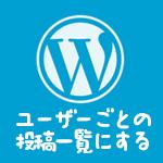 Wordpressで記事一覧で各ユーザーが自分の投稿しか表示しないようにする