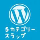wp_子カテゴリースラッグ