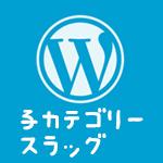 WordPress 子カテゴリースラッグを取得