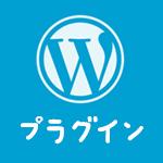 Wordpress カスタムフィールドのプラグインの種類
