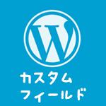 WordPress カスタムフィールド「Custom Field Suite」画像を表示方法