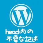 wp.head内の不要な記述
