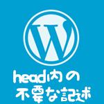 Wordpressでhead内の不要な記述を削除