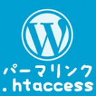 wp_htaccess_パーマリンク