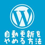Wordpressの自動更新をやめる方法