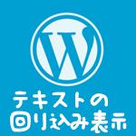 WordPress エディタではテキスト回り込みできてるが、表示がうまくいかない件