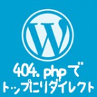 wp_404php