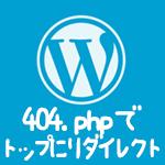 wordpressの404.phpでトップにリダイレクトする方法