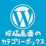 wordpress 投稿画面のカテゴリーボックスのスクールを無くす方法
