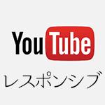 YouTubeをレスポンシブ対応にする