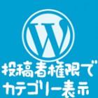 wp_投稿者権限でカテゴリー表示
