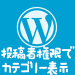 WordPressで投稿者権限でカテゴリー項目を表示する方法
