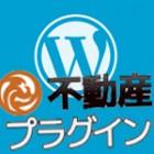 wp_不動産プラグイン