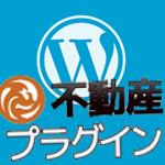 WordPressで不動産サイトが簡単に構築できちゃうプラグイン