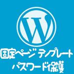 wordpressで固定ページをテンプレート使用した時にパスワード保護をする方法