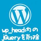 wp_wp_head