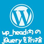 wordpressのwp_head内で同梱のjQueryを削除する方法
